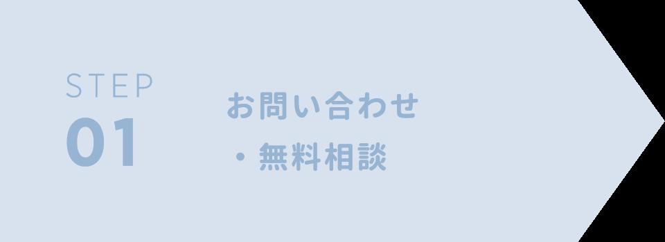 お問い合わせ・無料相談